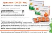 Павлодар:  Траволюкс Горсепт  №12 - растительные пастилки от кашля