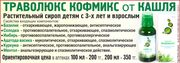 Павлодар:Траволюкс Кофмикс от кашля детям с 3-х лет и взрослым растительный сироп.