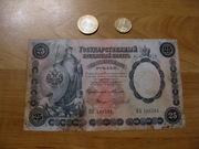 25 рублей 1899 г. (Тимашев-Чихирджин). Достаточно редкая.