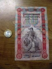 10 рублей 1898 г. (Тимашев-Китаев). Довольно редкая.
