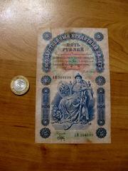 5 рублей 1898 г. (Плеске-Брут). Неплохое состояние.