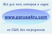 Всё для яхт,  катеров и лодок Павлодар
