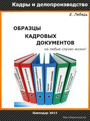 Образцы кадровых документов