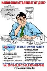 Ежемесячное бухгалтерское обслуживание (аутсорсинг)