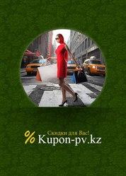 kupon-pv.kz - Скидки в Павлодаре от 50%