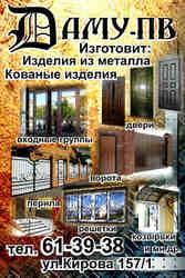 Двери, ДВЕРИ, ДВЕРИ, заборы, ворота, решетки, кованые изделия в Павлодаре