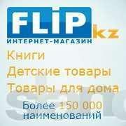 Промо-коды на скидку в интернет-магазине FLIP.KZ