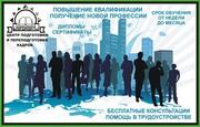 Экспресс - Курсы для все разных направлений в Павлодаре