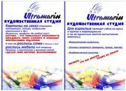 Ультрамарин