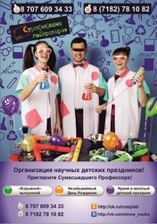 Аниматоры в Павлодаре,  интерактивный детский праздник