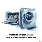 Установка стиральных и посудомоечных машин,  бойлеров,  на дому !!!