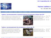 Продам паровые турбины и турбогенераторы различной мощности