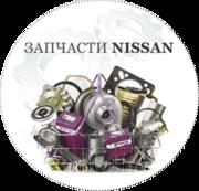 Автозапчасти Nissan / Ниссан