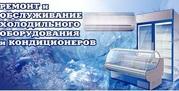 Ремонт и обслуживание холодильного оборудования и кондиционеров.