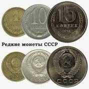 Сдам монеты россии все для нумизмата киев