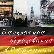 немецкий яззык