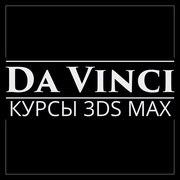 Курсы 3DS MAX в Павлодаре и удаленно
