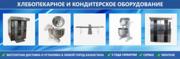 Кондитерское оборудование в Павлодаре