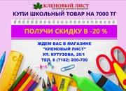 Купи школьный товар на 7000тг и получи скидку -20%!