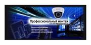 Профессиональный монтаж и обслуживание систем безопасности