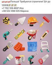 Требуются строители,  работа в Польше.